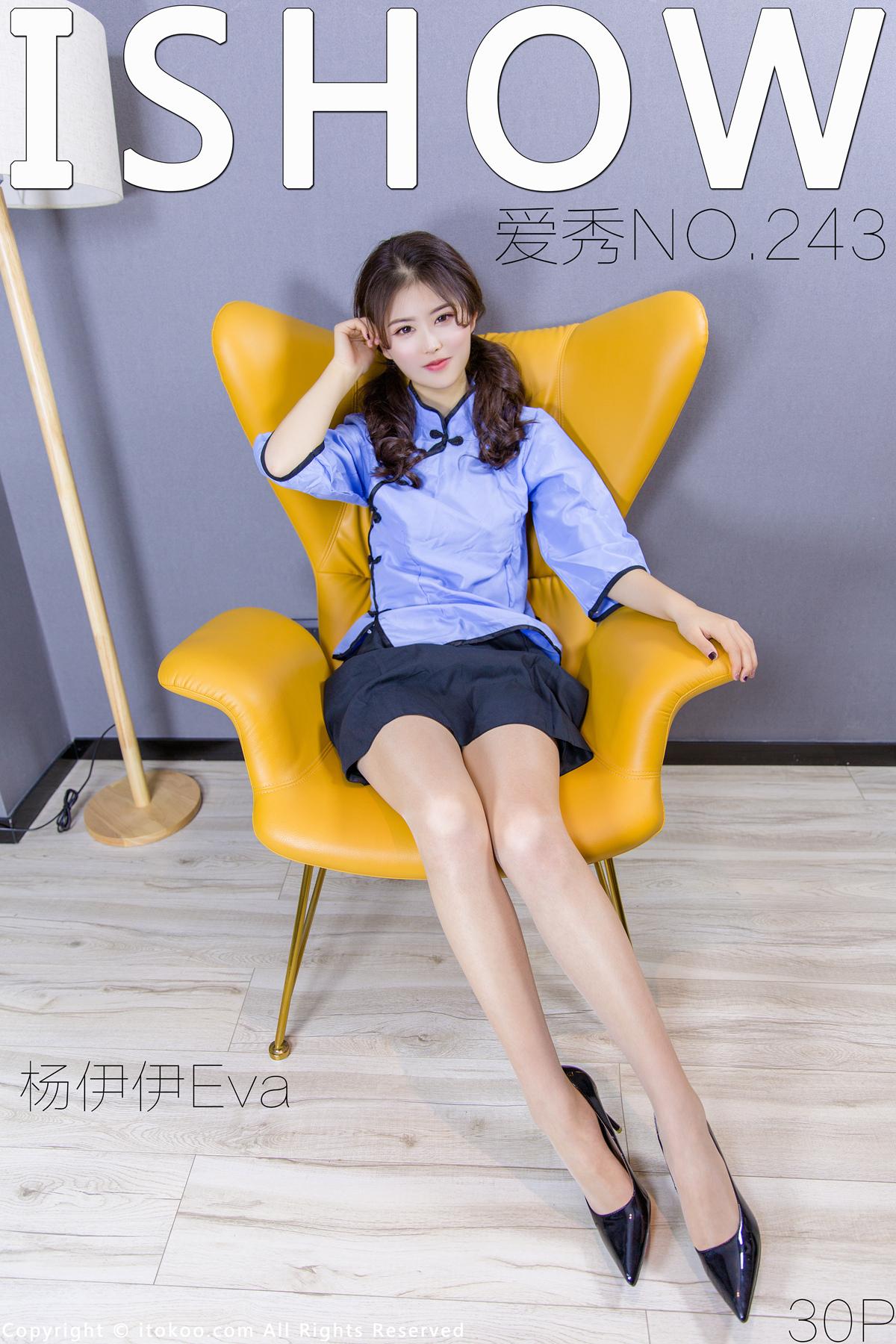 【IShow愛秀系列】2020-11-28 NO.243 楊伊伊Eva 絲襪高跟美腿【31P】 - 貼圖 - 絲襪美腿 -