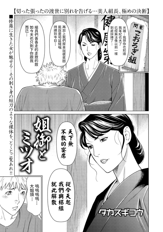 [タカスギコウ] 姐御とミツオ  中文翻譯 - 情色卡漫 -