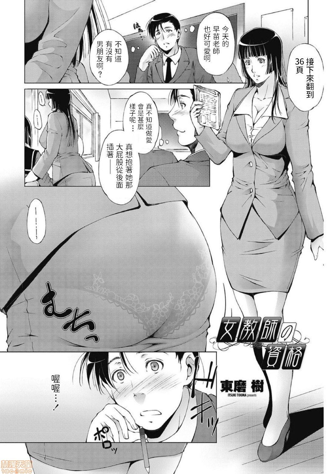 [東磨樹] 女教師の資格 (ペンギンセレブ2013年07月號)(16P) - 情色卡漫 -