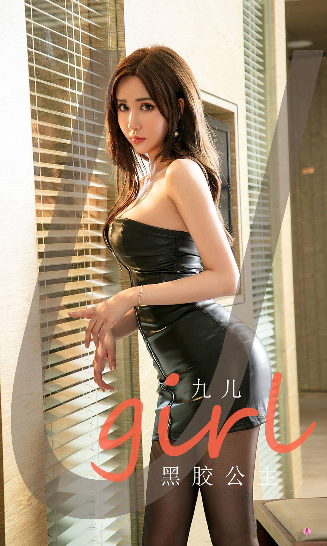 【Ugirls愛尤物系列】2021.01.09 No.1997 九兒 黑膠公主【35P】 - 貼圖 - 絲襪美腿 -