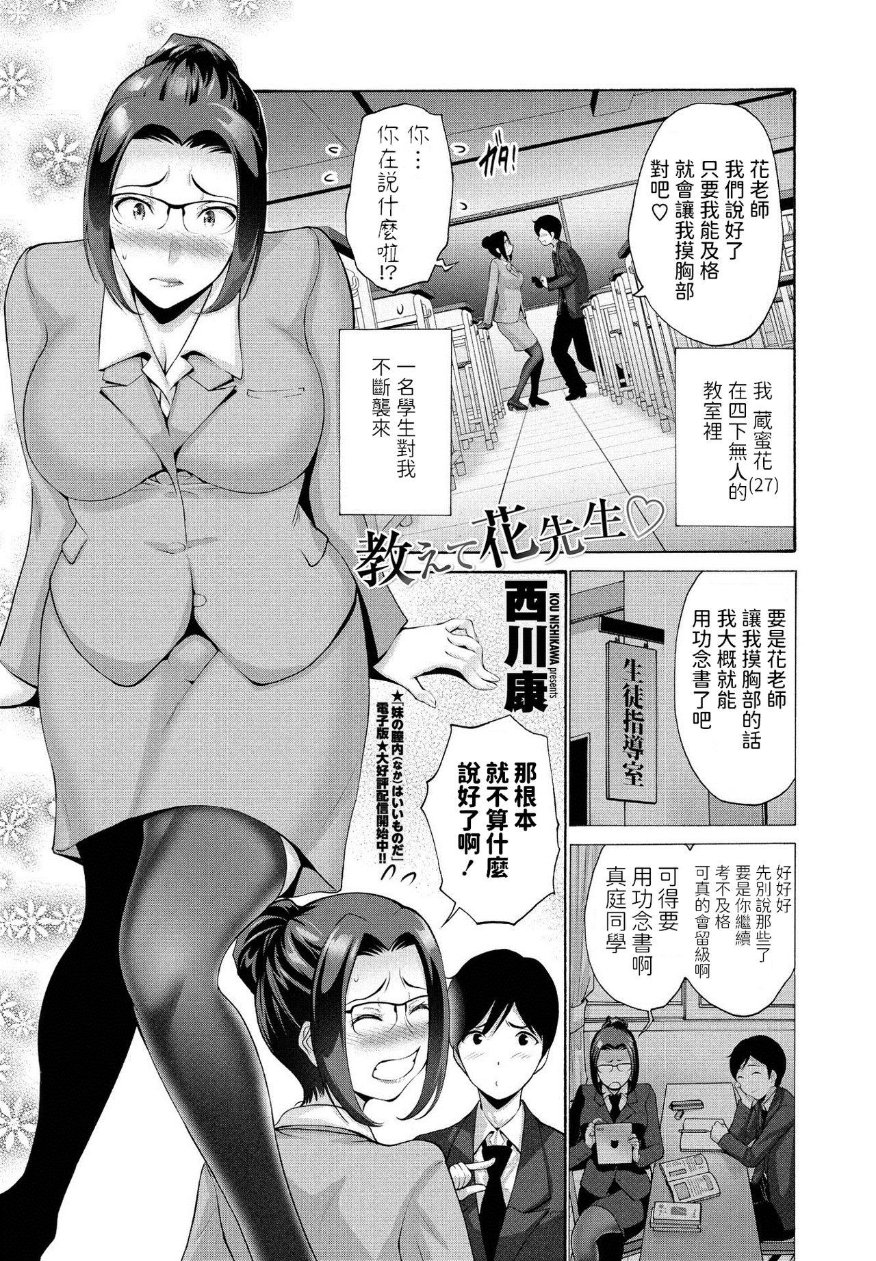 [西川康] 教えて花先生♡ (COMIC ペンギンクラブ 2021年3月號) [中國翻訳] [DL版] - 情色卡漫 -