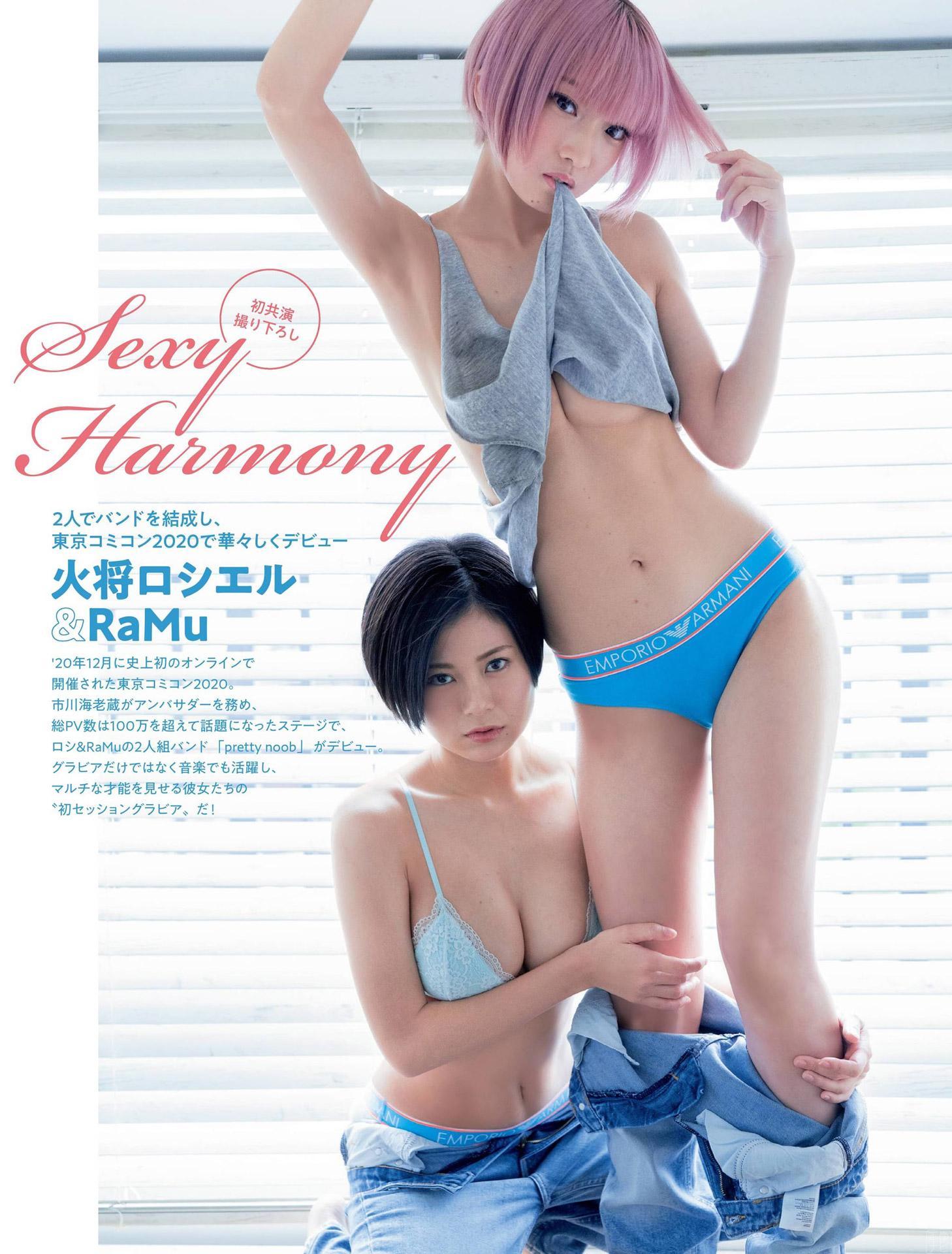 RaMu×火將ロシエル 水著で神コラボ - 亞洲美女 -