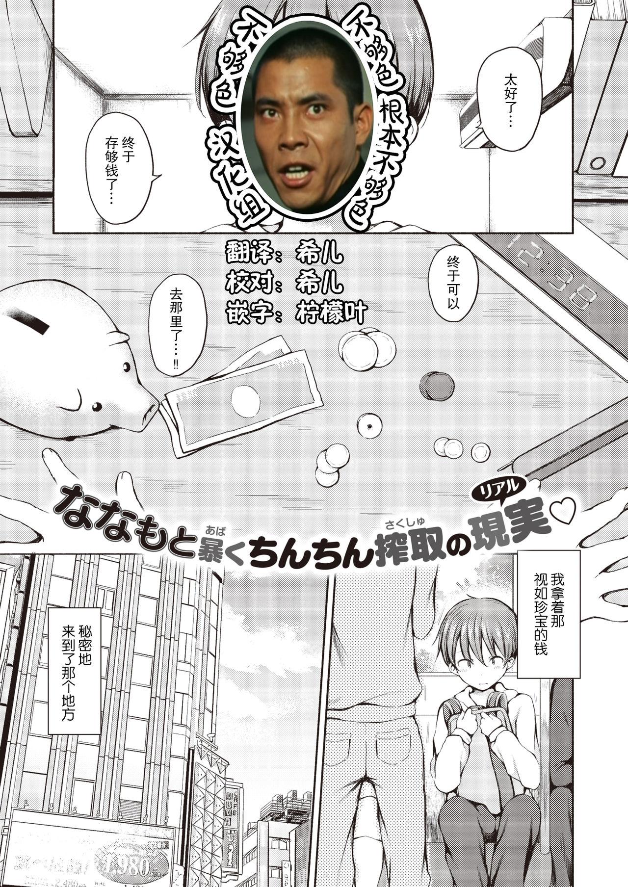 [ななもと] すぺしゃる・ぺいめんと (コミックゼロス #89) [中國翻訳] [DL版] - 情色卡漫 -