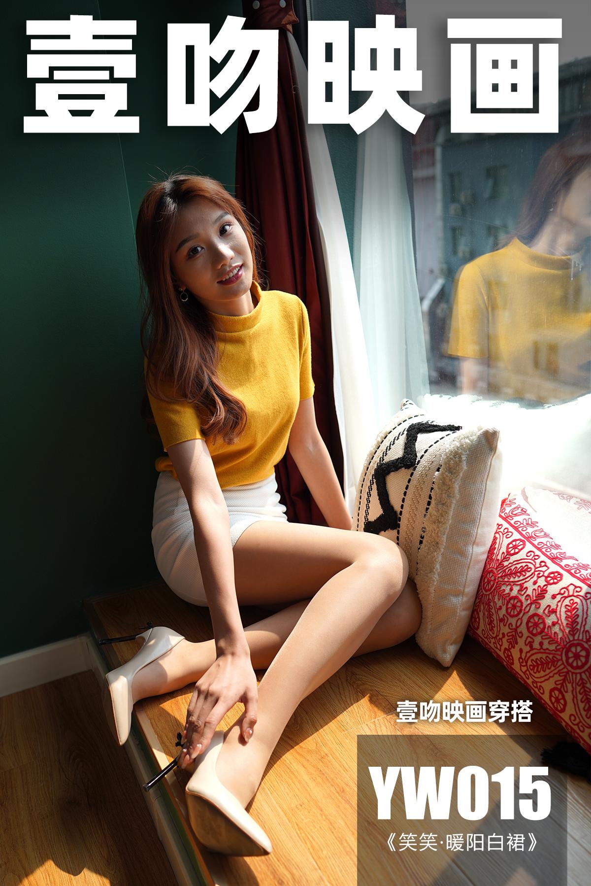 【壹吻映畫系列】2021.03.10 YW015 《 暖陽白裙 》笑笑【100P】 - 貼圖 - 絲襪美腿 -