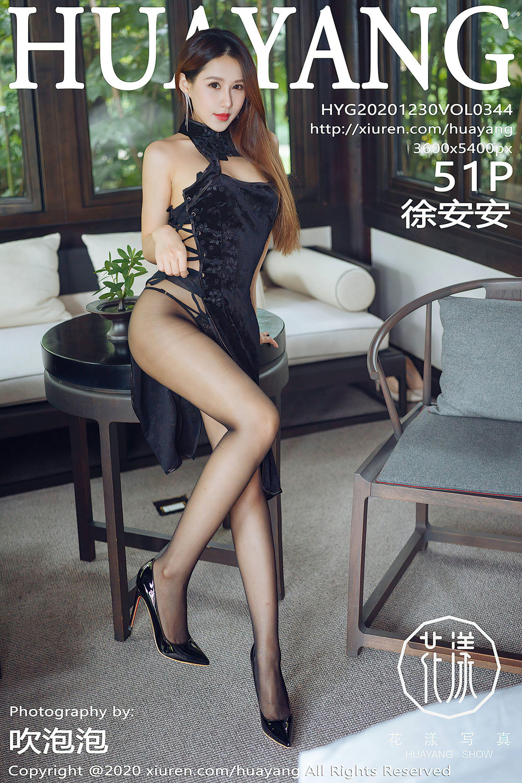 【HuaYang花漾】2020.12.30 Vol.344 徐安安 完整版無水印寫真【52P】 - 貼圖 - 絲襪美腿 -