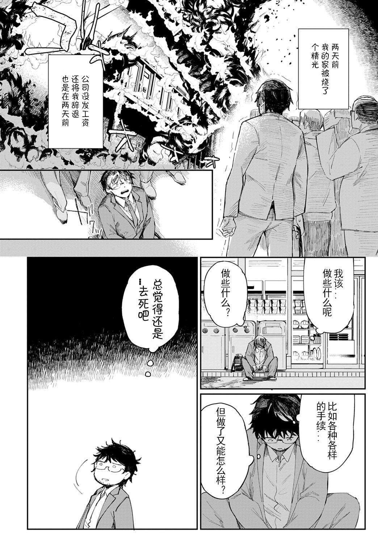 [あちゅむち] ギャルのオナペット 第1話[中國翻訳] - 情色卡漫 -