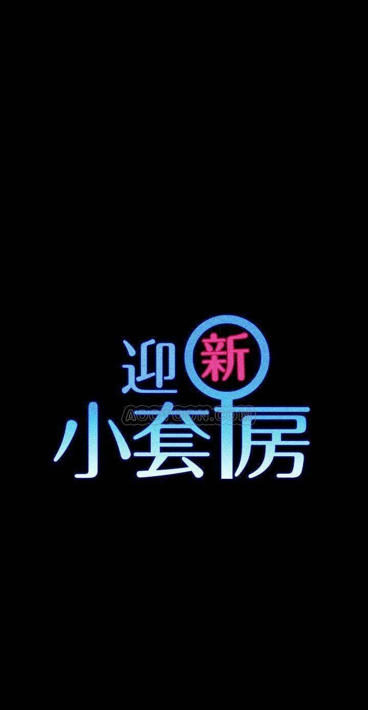 【韓漫】淫新小套房 #100 - 情色卡漫 -