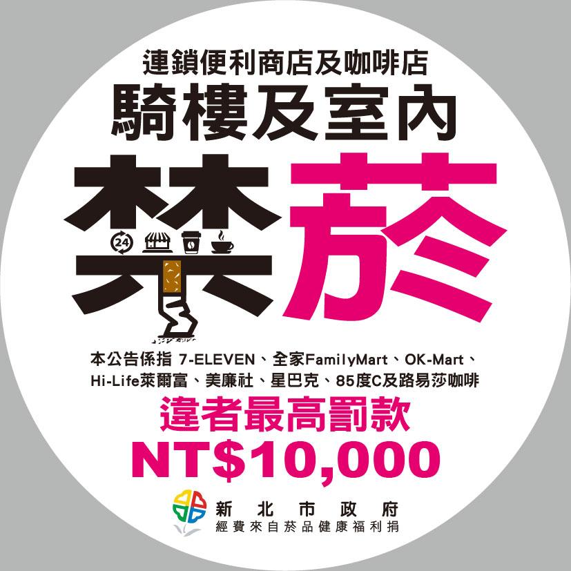 便利商店及咖啡店前禁菸貼紙-(14x14cm)-2.jpg
