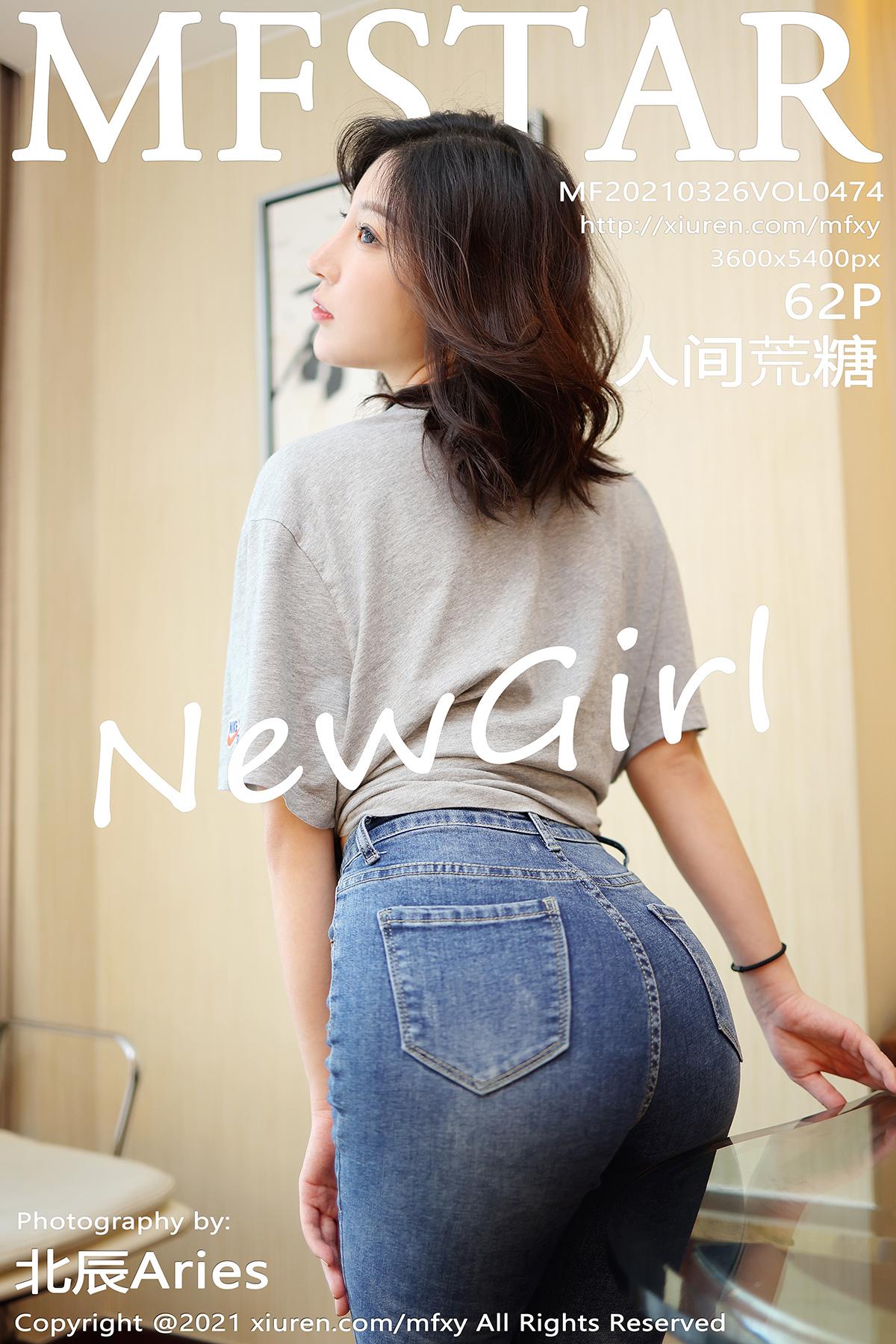 [MFStar模范學院] 2021.03.26 VOL.474 人間荒糖 性感牛仔褲主題系列 [62P] - 貼圖 - 清涼寫真 -