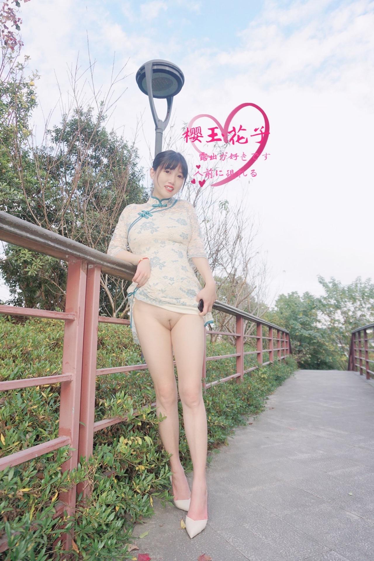 【網路收集】福利姬-櫻玉花子 漂亮的花子深秋小山公園旗袍外拍露出 - 貼圖 - 絲襪美腿 -