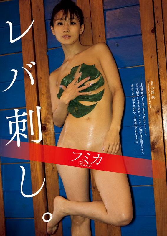 """ミス日本ファイナリスト爆乳美女フミカ、衝撃の全裸""""葉っぱブラ""""に挑戦し過激すぎ... - 亞洲美女 -"""