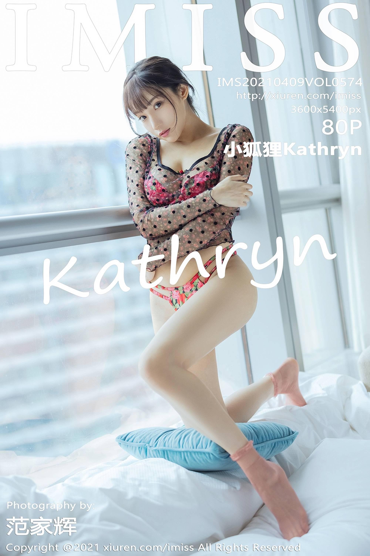 【IMiss愛蜜社系列】2021.04.09 Vol.574 小狐狸Kathryn 完整版無水印寫真【81P】 - 貼圖 - 絲襪美腿 -