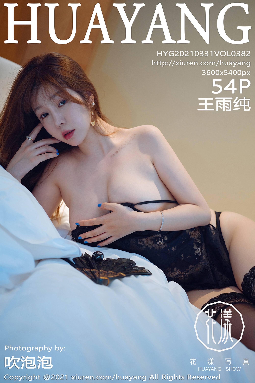 【HuaYang花漾】2021.03.31 Vol.382 王雨純 完整版無水印寫真【52P】 - 貼圖 - 絲襪美腿 -