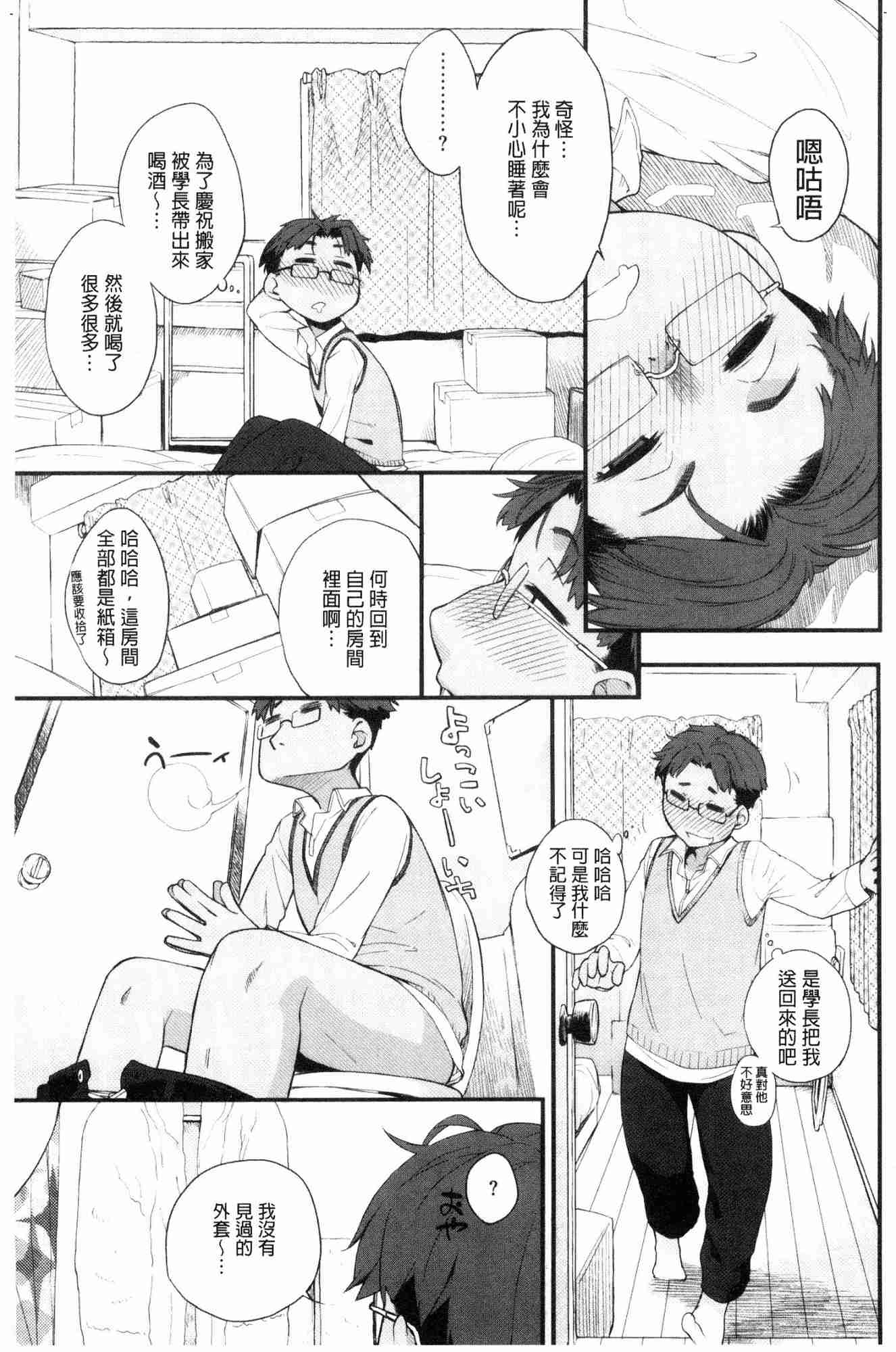 [Ash橫島]_ヲタ子さん(ほか)_御宅子小姐(2_2) - 情色卡漫 -
