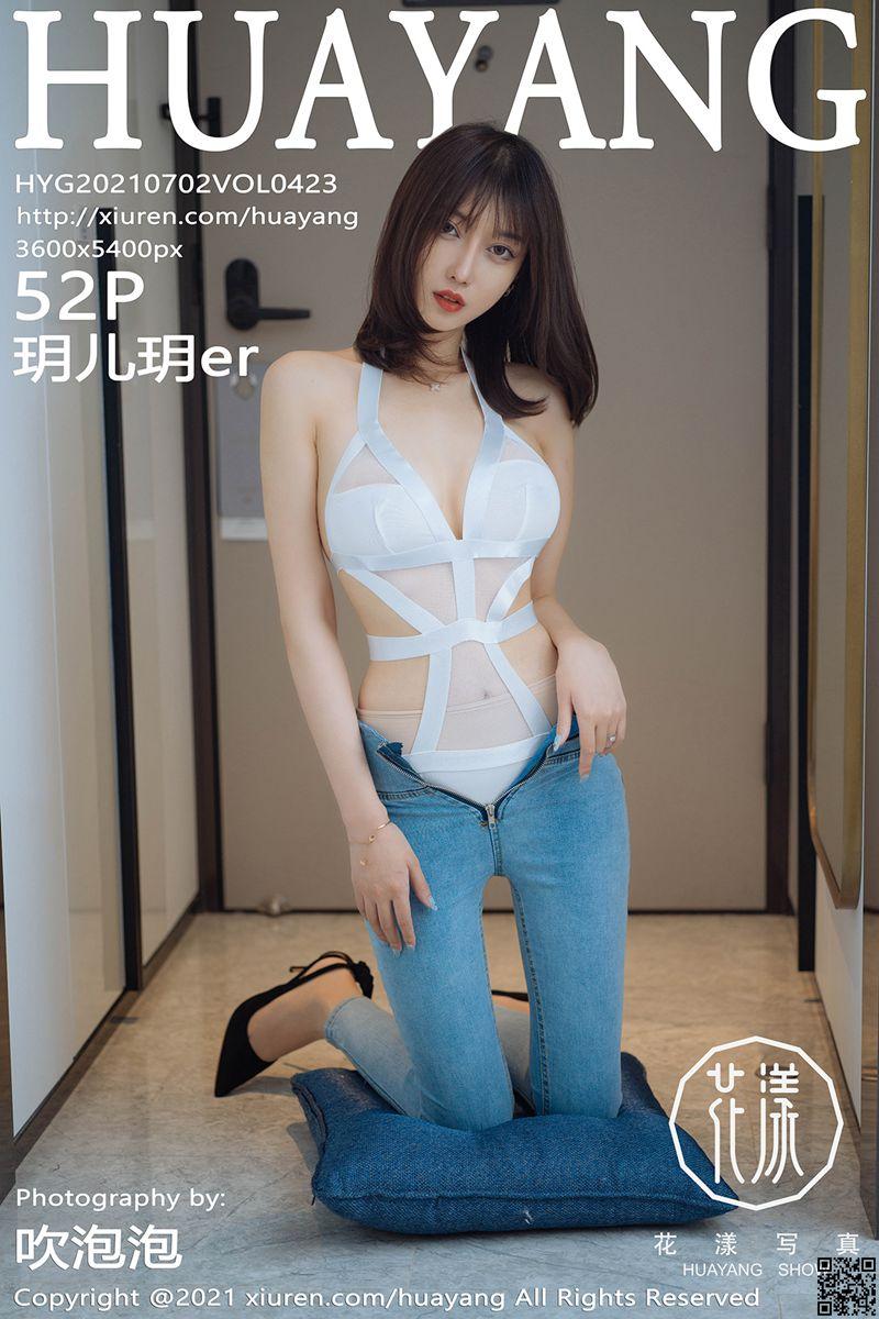 [HuaYang花漾寫真] 2021.07.02 VOL.423 玥兒玥er 麗質美人 [52P] - 貼圖 - 清涼寫真 -