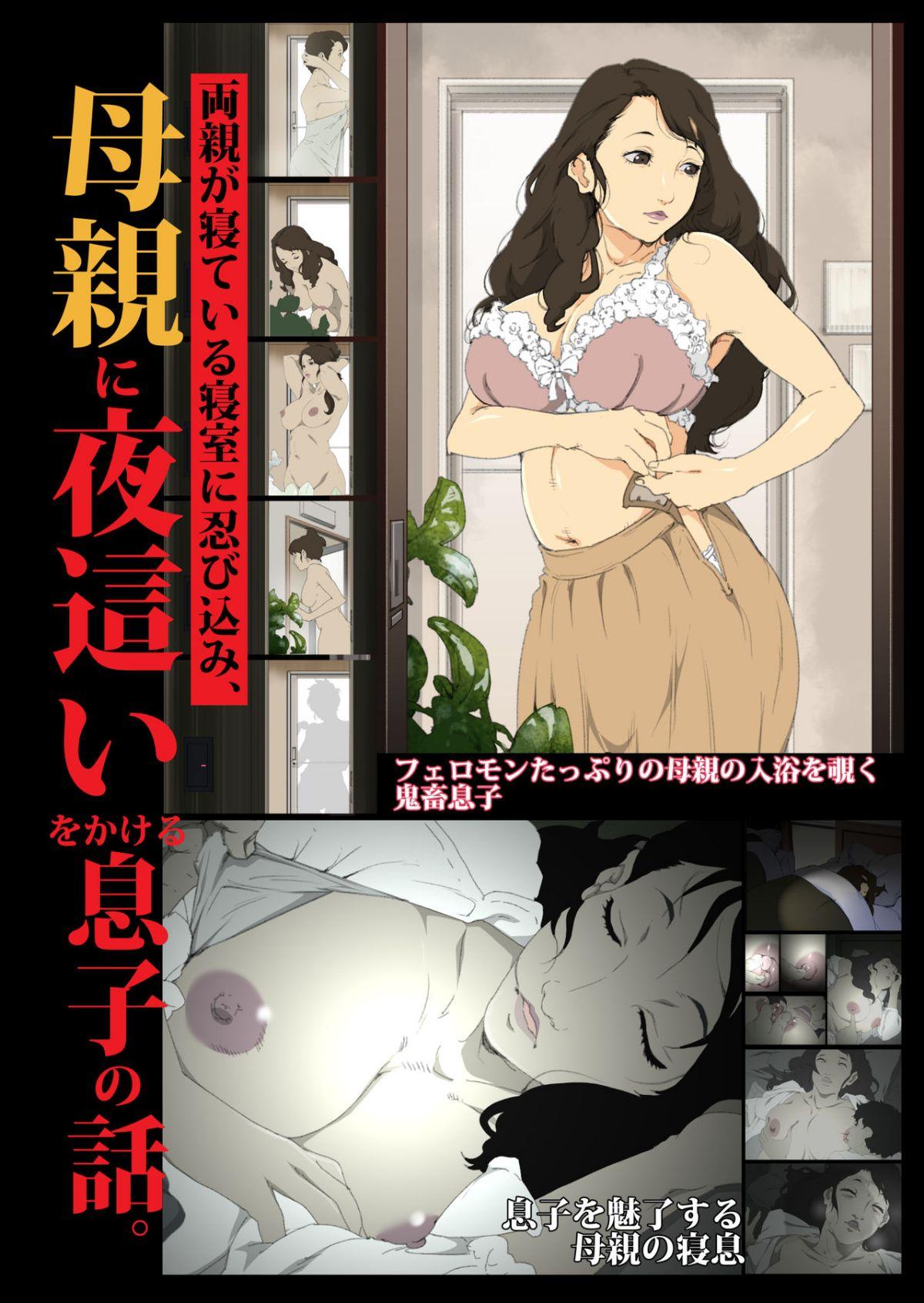 [JUNKセンター亀橫ビル] 両親が寢ている寢室に忍び込み、母親に夜這いをかける息子の - 情色卡漫 -