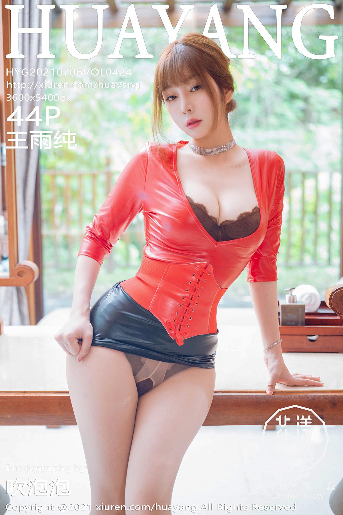 [HuaYang花漾寫真] 2021.07.06 VOL.424 王雨純 皮衣與熟女氣息 [44P] - 貼圖 - 清涼寫真 -