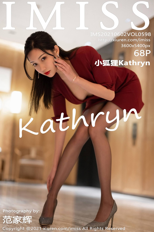 【IMiss愛蜜社系列】2021.06.02 Vol.598 小狐狸Kathryn 完整版無水印寫真【69P】 - 貼圖 - 絲襪美腿 -