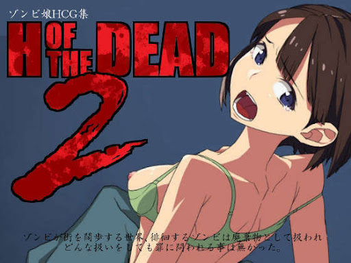 [alansmithee] H OF THE DEAD 2 - 情色卡漫 -
