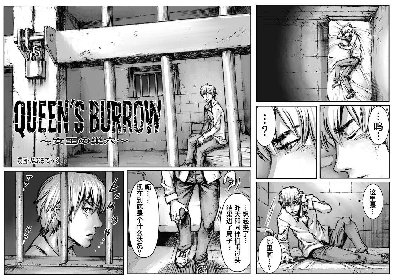 [ダブルデック製作所 (だぶるでっく)] QUEENS' BURROW~女王の巣穴~ - 情色卡漫 -