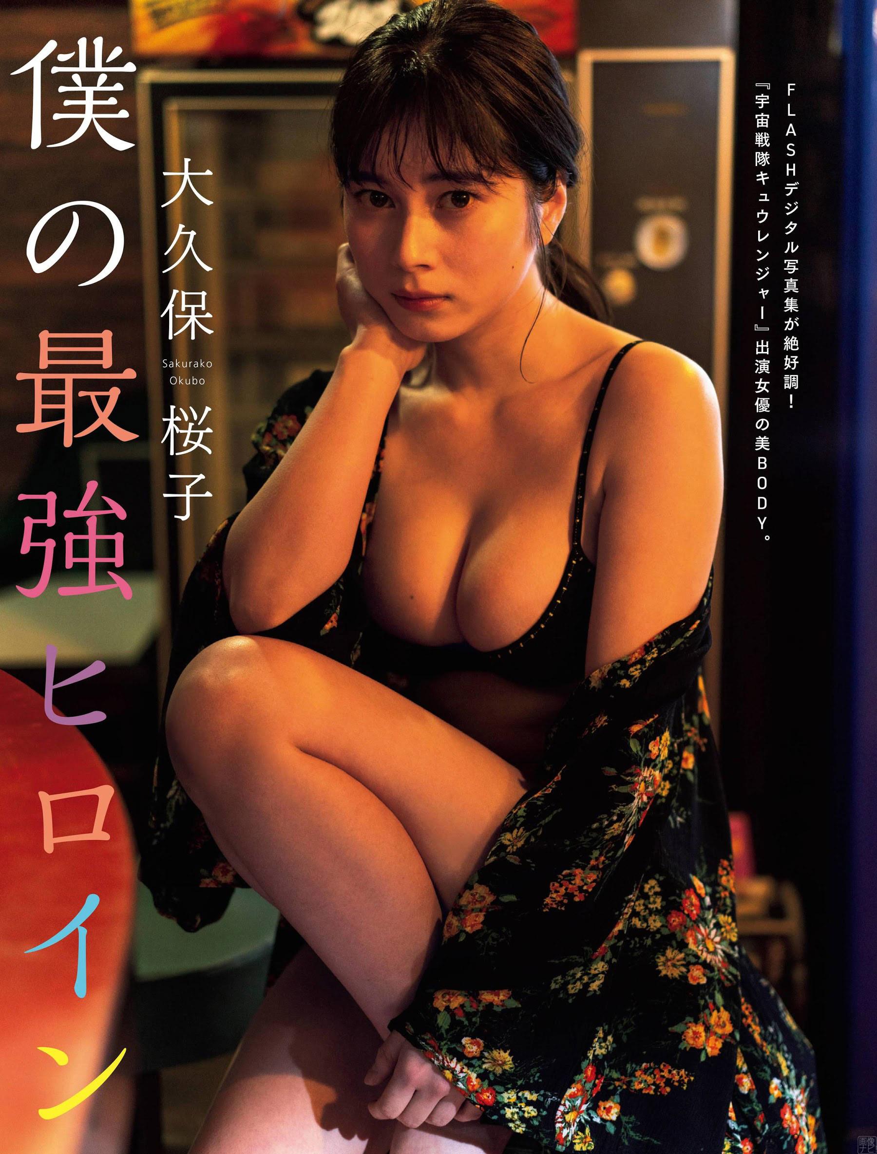 大久保桜子 グラマラスボディーの癒やし系ヒロイン--2021/5/28追加 ここから-- - 亞洲美女 -