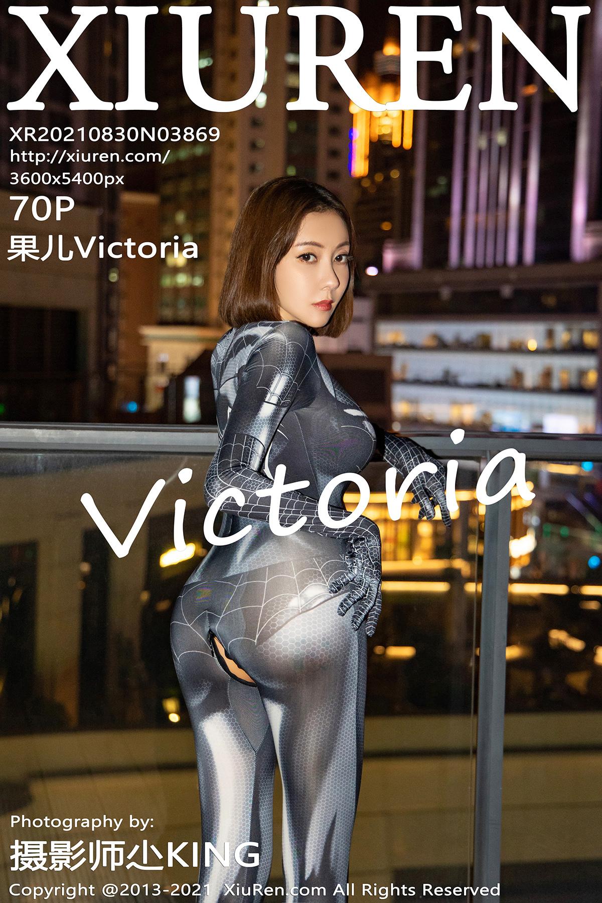 [XiuRen秀人網] 2021.08.30 No.3869 果兒Victoria 蜘蛛俠情趣服飾外拍系列 [70P] - 貼圖 - 清涼寫真 -