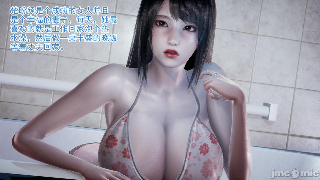 [3D]絕妻楚盼顔(107P) - 情色卡漫 -