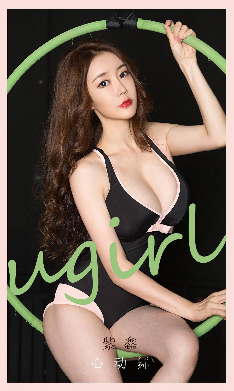 【Ugirls愛尤物系列】2021.07.30 No.2141 紫鑫 心動舞【35P】 - 貼圖 - 絲襪美腿 -