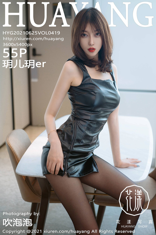 【HuaYang花漾】2021.06.25 Vol.419 玥兒玥er 完整版無水印寫真【56P】 - 貼圖 - 絲襪美腿 -