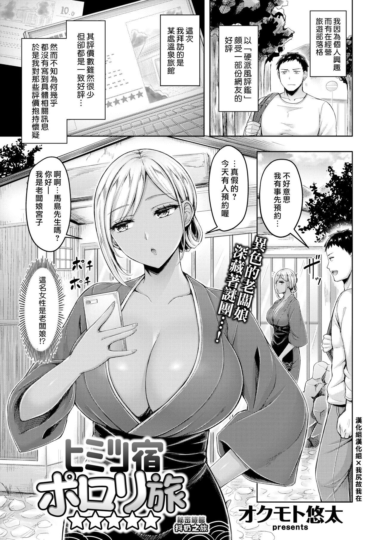 [オクモト悠太] ヒミツ宿ポロリ旅☆☆☆☆☆ - 情色卡漫 -