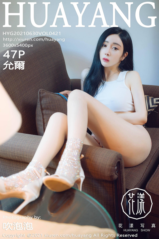 【HuaYang花漾】2021.06.30 Vol.421 允爾 完整版無水印寫真【48P】 - 貼圖 - 絲襪美腿 -