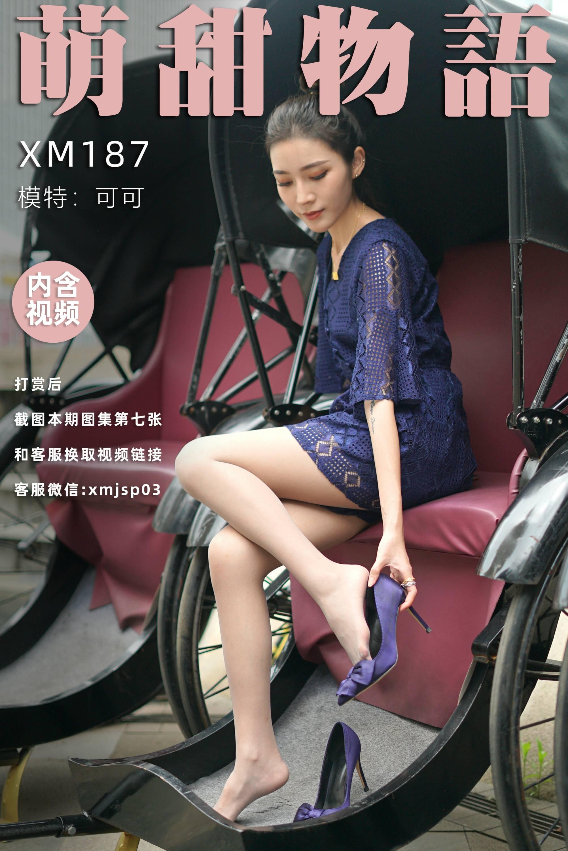 【萌甜物語系列】2021.09.02 XM187 《藍色戰衣-可可》【123P】 - 貼圖 - 絲襪美腿 -