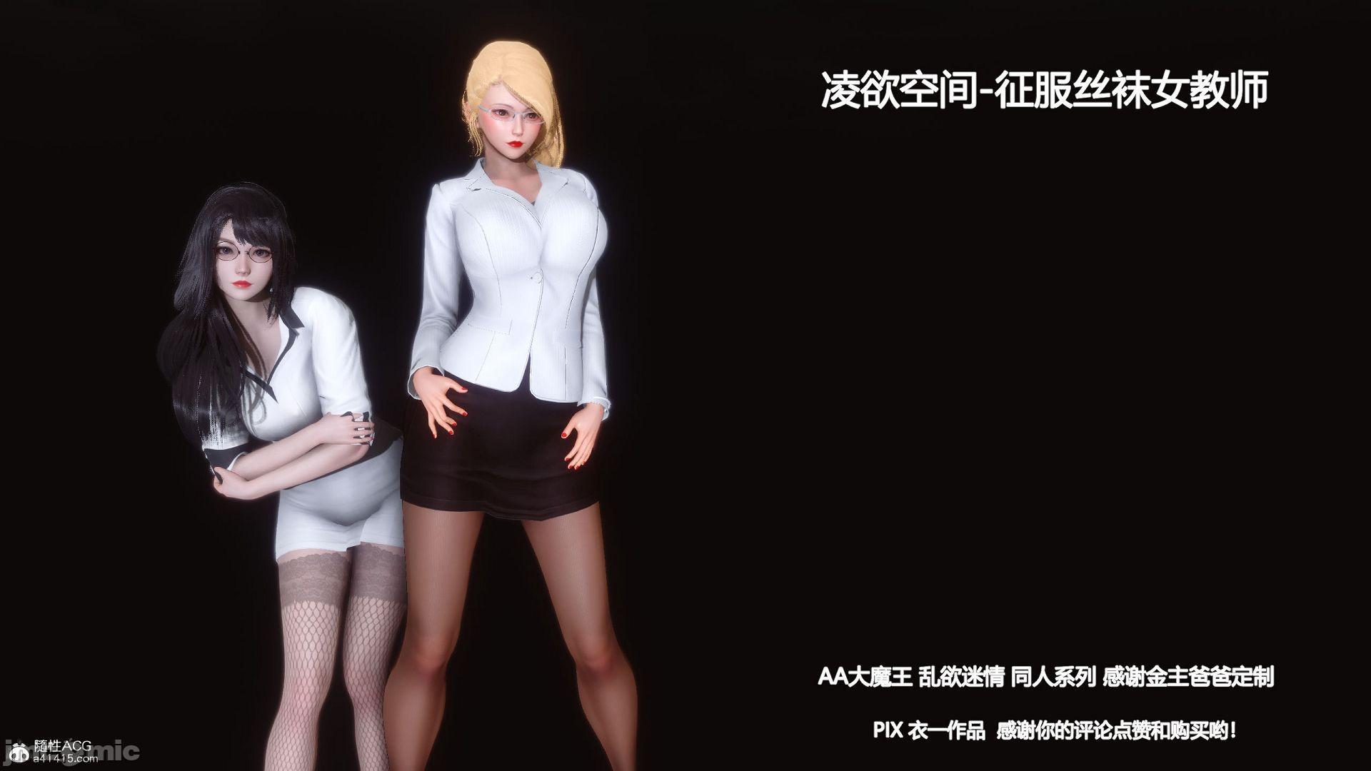 [3D]淩欲空間[完整版] 3(340P) - 情色卡漫 -
