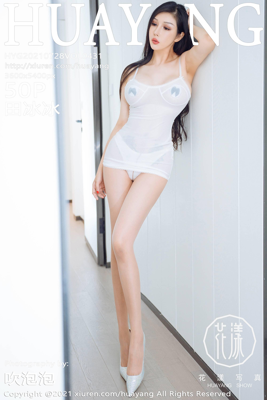 【HuaYang花漾】2021.07.28 Vol.431 田冰冰 完整版無水印寫真【51P】 - 貼圖 - 絲襪美腿 -