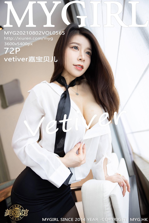 【MyGirl美媛館】2021.08.02 Vol.565 vetiver嘉寶貝兒 完整版無水印寫真【73P】 - 貼圖 - 絲襪美腿 -