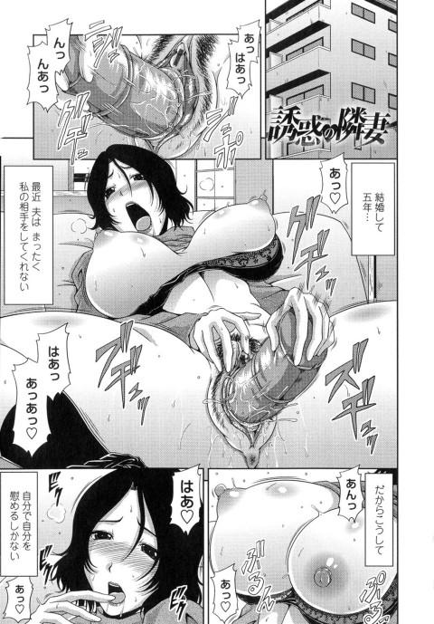 [エロ漫畫・甲斐ひろゆき] 誘惑の隣妻/その後の誘惑の隣妻 セックスレスの人妻が隣 - 情色卡漫 -