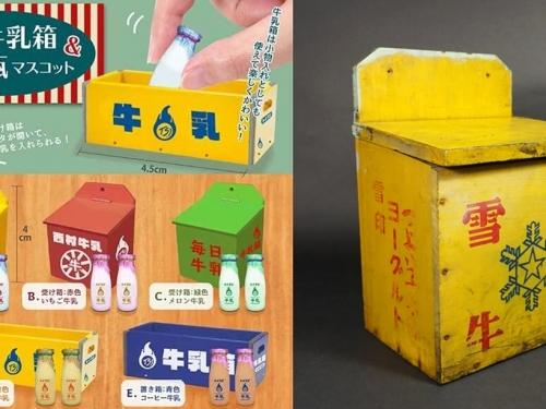 復古文青必備! 扭蛋日廠推出「懷舊牛奶盒&瓶裝牛奶」扭蛋系列!