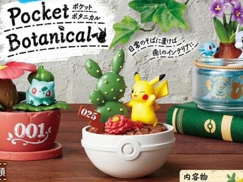 結合盆栽概念! ReMeNT推出「寶可夢 口袋植物」初代寶可夢們回歸!