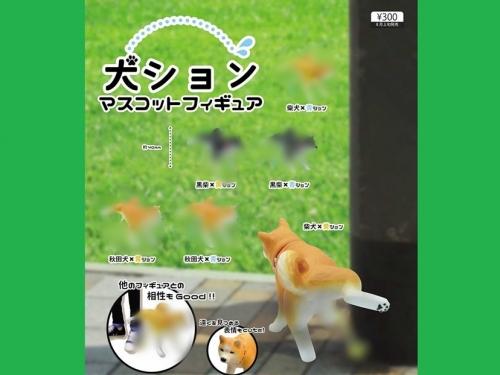 超寫實還原! 扭蛋廠商推出「小狗尿尿」吊飾模型!