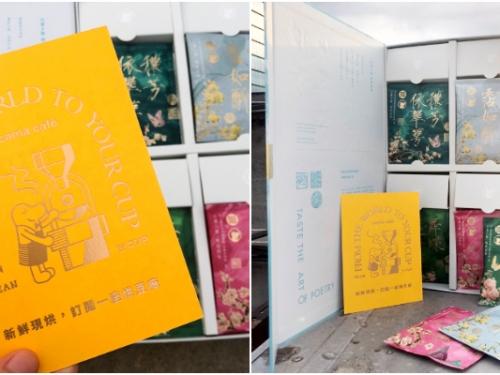 首創「咖啡訂閱制」!「cama café X故宮博物院」聯名、《穠芳詩帖》禮盒絕對得入手!
