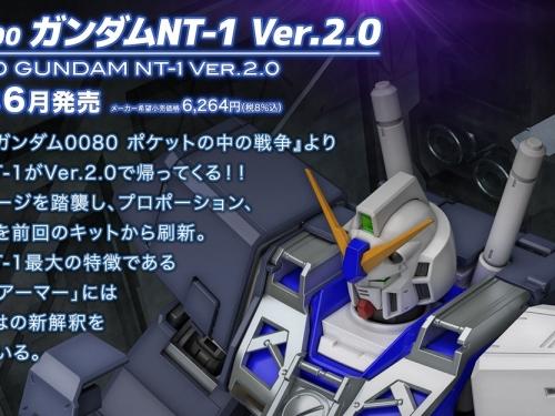 睽違20年!萬代重新開機推出MG版「鋼彈NT-1阿雷克斯ver.2.0」塑膠組裝模型!