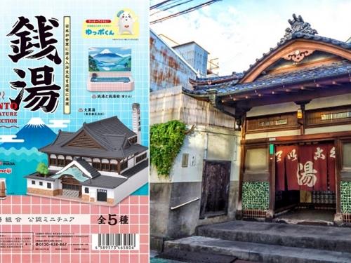 懷舊療癒! 日本扭蛋商Kenelephant推出「錢湯微縮收藏」系列扭蛋!