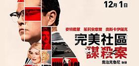 《完美社區謀殺案》特映會活動 --1122