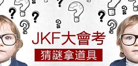 JKF大會考 猜謎拿道具--0316