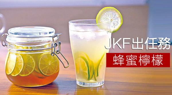 JKF出任務! #蜂蜜檸檬-1121