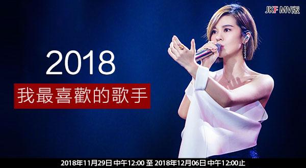 2018年我最喜歡的歌手-1206