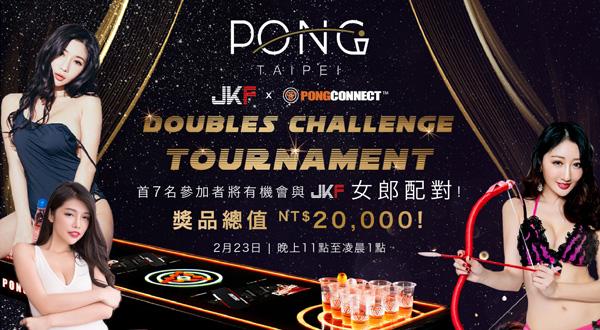 JKF X Pong 最嗨聯名--0221