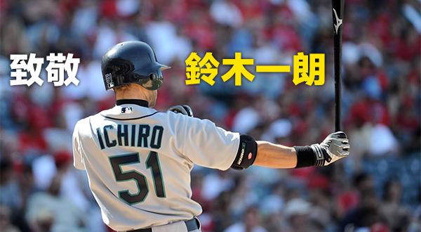美日傳奇棒球巨星-鈴木一朗!- 0329
