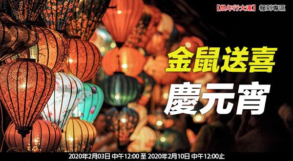 金鼠報喜慶元宵-0210