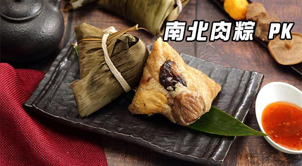 南北肉粽 PK--0702